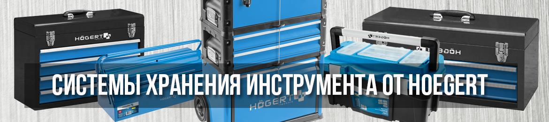 Системы хранения инструмента HOEGERT